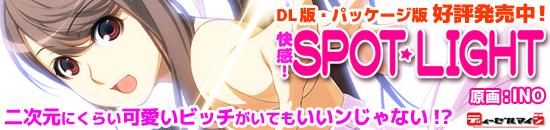 快感! SPOT☆LIGHT