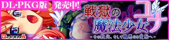 戦獄の魔法少女・ユナ~その敗北、そして醜悪なる受胎へ~