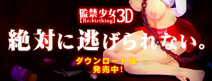 監禁少女3D【Re:birthing】
